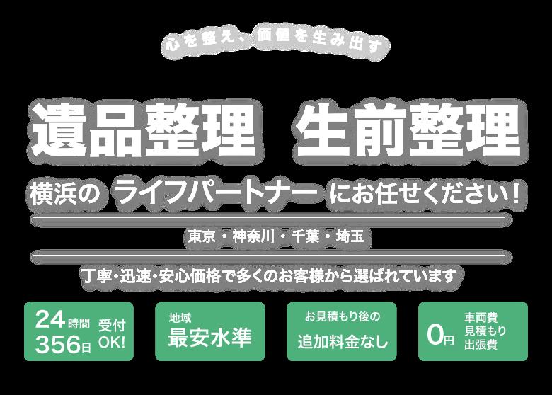 遺品整理・生前生理は横浜のライフパートナーにお任せください!